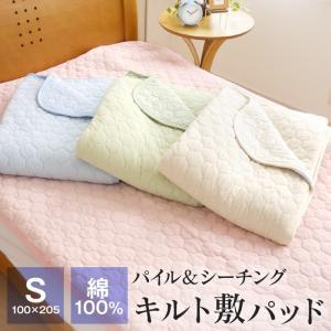 水洗いキルト敷パッド シングル 100×205cm 綿100% パイル/シーチング リバーシブル ベッドパッド 夏 942813|futonnotamatebako