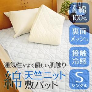 接触冷感 敷きパッド シングル 100×205cm 天竺ニット 表綿100% ひんやり ベッドパッド 夏 942811|futonnotamatebako