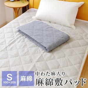 麻の涼しさと綿の柔らかさのいいとこ取り♪一年を通して使える麻綿敷きパッド。 麻といえばシャリ感のある...