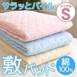 シンカーパイル敷きパッド シングル 100×205cm 綿100% ベッドパッド 夏 FT16-P01-S|futonnotamatebako