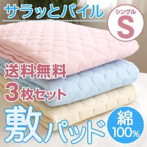 送料無料3枚セット シンカーパイル 敷きパッド シングル 100×205cm 綿100% ベッドパッド 夏 logi|futonnotamatebako