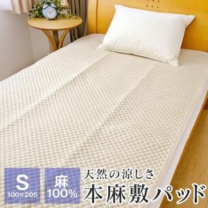 本麻 敷きパッド シングル 100×205cm 麻100% 冷感 ベッドパッド 夏 FT16-P02/217-16-10 logi|futonnotamatebako