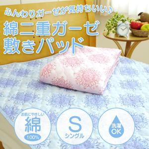 二重ガーゼ敷きパッド シングル 100cm×205cm 綿100% ベッドパッド 夏 217-12|futonnotamatebako