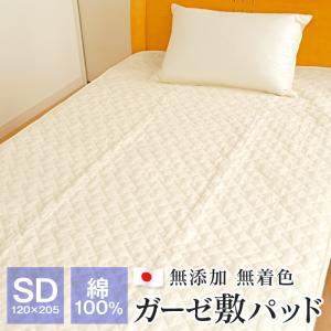 ピュアコットンガーゼ 敷きパッド セミダブル 120×205cm 脱脂綿入り 日本製 アトピーの方にも安心 無添加 無着色ガーゼ ベッドパッド 綿100%|futonnotamatebako
