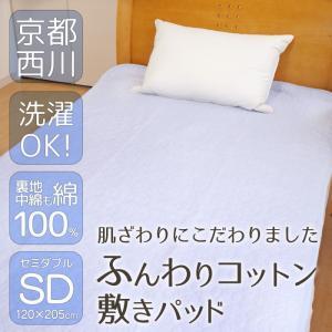 ふんわりコットン 敷きパッド セミダブル 120×205cm 綿100% 京都西川 ベッドパッド 夏 5CK195|futonnotamatebako