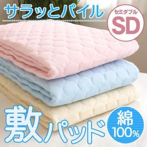 シンカーパイル敷きパッド セミダブル 120×205cm 綿100% ベッドパッド 夏 logi
