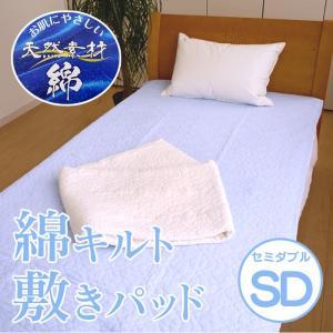 綿キルト敷きパッド セミダブル 120×205cm 綿100% 水洗い加工 ベッドパッド 夏 217-15-2|futonnotamatebako