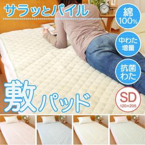シンカーパイル敷きパッド セミダブル 120×205cm 綿100% 敷きパッド 抗菌わた入り 洗える ベッドパッド 夏 FT17-P1-SD|futonnotamatebako