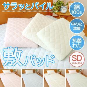 シンカーパイル敷きパッド セミダブル 120×205cm 綿100% 抗菌わた入り 洗える ベッドパッド 夏 FT17-P1-SD logi|futonnotamatebako