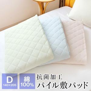 シンカーパイル敷きパッド ダブル 140×205cm 綿100% 抗菌わた入り 洗える ベッドパッド 夏 FT17-P1-D logi|futonnotamatebako