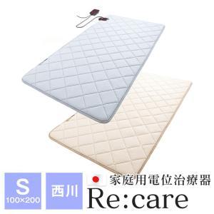 家庭用電位治療器リケア シングル 西川リビング 日本製 お取り寄せ商品|futonnotamatebako