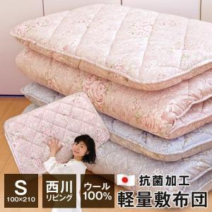 西川リビング 軽い 敷布団 シングル 100×210cm ウール100% 抗菌加工 日本製 らくかる敷き布団 403の写真