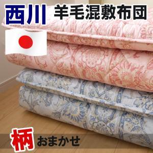 柄おまかせ 敷布団 シングル 100×210cm 西川 日本製 羊毛混敷布団 ウール50%|futonnotamatebako