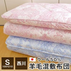 京都西川 敷布団 シングル 100×210cm ウール50% 日本製 羊毛混敷布団 355R|futonnotamatebako