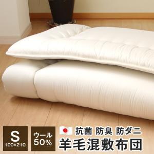 敷布団 シングル 100×210cm ウール50% 日本製 羊毛混敷布団 抗菌 防臭 防ダニ DS401|futonnotamatebako