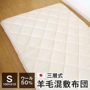三層式 敷布団 シングル 100×210cm 羊毛混敷布団 ウール50% DS402|futonnotamatebako