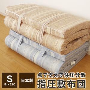 敷布団 シングル 91×200×8cm 指圧敷き布団 硬め 軽量 ウレタン 重さ約4kg|futonnotamatebako