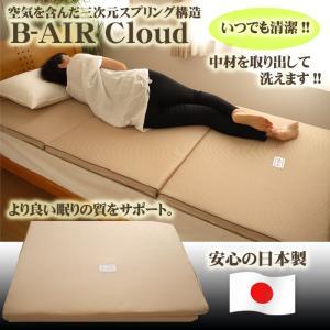 B-AIR Cloud 敷布団 シングル 100×200cm マットレス 日本製 送料無料 お取り寄せ商品|futonnotamatebako