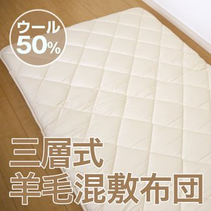 敷布団 セミダブル 120×210cm 三層式 羊毛混敷布団 ウール50% 無地 422|futonnotamatebako