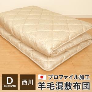 敷布団 ダブル 140×210cm 東京西川 羊毛混敷布団 プロファイル加工 日本製|futonnotamatebako