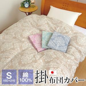 安心して使える日本製の掛けカバーです。 さらりとした肌ざわりで、一年を通して快適にお使いいただけます...