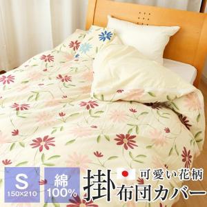 【新生活応援】可愛い花柄の日本製掛け布団カバー。綿100%で肌ざわりが良く、気持ち良く眠れます。裏地...