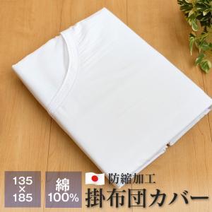 2点以上で送料無料クーポン 6/11 09:59迄 掛け布団カバー ジュニアサイズ 135×185cm 綿100% 日本製 防縮加工 205本高級綿ブロード 19300の写真
