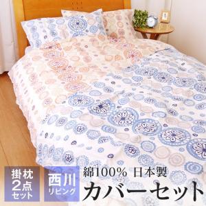 布団カバーセット シングル 掛カバー・枕カバーの2点セット 綿100% 日本製 西川リビング orne ON25/ON26 futonnotamatebako