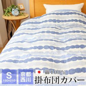 京都西川 掛け布団カバー シングル 150×210cm 綿100% 日本製 ビエラ織り いろは京 ま...