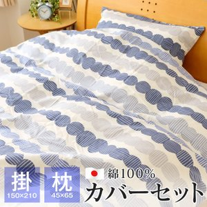 京都西川の「いろは京」掛け布団カバーと枕カバーのセット。丸をつなげたような、ほのぼのしたデザイン。ビ...
