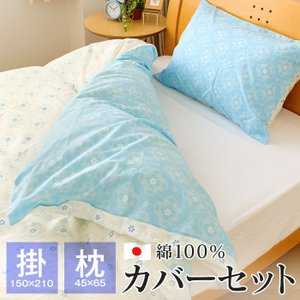 京都西川の「いろは京」掛け布団カバーと枕カバーのセット。京都西川の日本製掛け布団カバーです。お花をモ...
