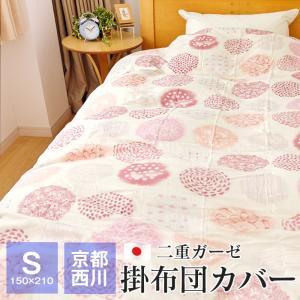 京都西川の日本製掛け布団カバーです。 京都の空模様をデザインにしました。二重ガーゼでやわらかい肌触り...