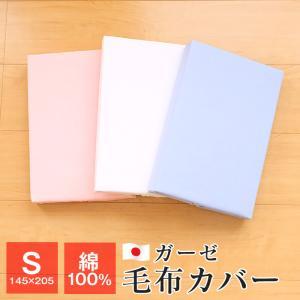 毛布カバー シングル 145×205cm 綿100% 日本製 ガーゼ 布団カバー 8600 クーポンで全品11%OFF futonnotamatebako