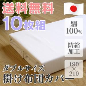 送料無料 10枚組 掛け布団カバー ダブル 190×210cm 綿100% 日本製 防縮加工 業務用 19290|futonnotamatebako