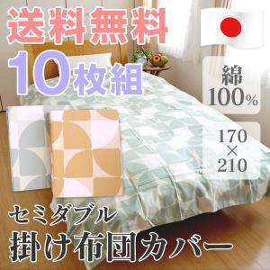 送料無料 10枚組 掛け布団カバー セミダブル 170×210cm 綿100% 日本製 クローバー 業務用 65620 クーポンで全品11%OFF|futonnotamatebako