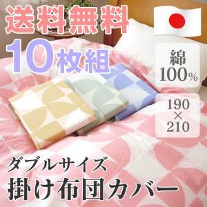 送料無料 10枚組 掛け布団カバー ダブル 190×210cm 綿100% 日本製 クローバー 業務用 69620|futonnotamatebako