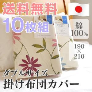 送料無料 10枚組 掛け布団カバー ダブル 190x210cm 綿100% 日本製 可愛い花柄 業務用 50-4501|futonnotamatebako