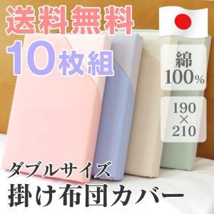 送料無料 10枚組 掛け布団カバー ダブル 190×210cm 綿100% 日本製 無地 業務用 5990-77|futonnotamatebako