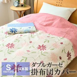 日本製の和晒掛け布団カバーです。 衿元・裏生地が国産和晒ダブルガーゼ(二重ガーゼ)となっていますので...