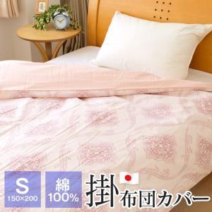 掛け布団カバー シングル 丈短め 150cm×200cm 日本製 綿100% パレス 364-04