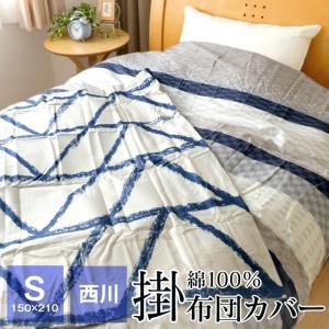 西川 掛け布団カバー シングル 150×210cm 綿100% ルクト R02A/R04