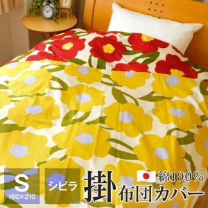 シビラ 掛け布団カバー シングル 150×210cm Sybilla 綿100% 日本製 花柄 カラ...