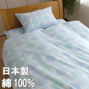 掛け布団カバー セミダブル 170×210cm 日本製 綿100% poem collection 水玉 170802 クーポンで全品11%OFF|futonnotamatebako