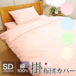 綿100% 掛け布団カバー セミダブル 170×210cm 日本製 65750-2 クーポンで全品11%OFF|futonnotamatebako