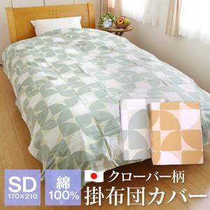 掛け布団カバー セミダブル 170×210cm 綿100% クローバー柄 日本製 布団カバー 65620 クーポンで全品11%OFF|futonnotamatebako