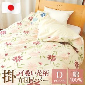 可愛い花柄 掛け布団カバー ダブル 190×210 綿100% 日本製 50-4501|futonnotamatebako