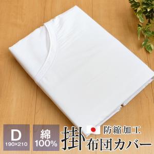 掛け布団カバー ダブル 190×210cm 白無地 綿100% 日本製 205本高級綿ブロード使用 布団カバー 防縮加工 19290|futonnotamatebako