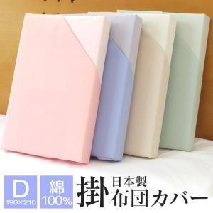 掛け布団カバー ダブル 190×210cm 綿100% 日本製 無地 布団カバー 掛カバー 5990-77|futonnotamatebako