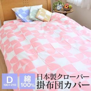 掛け布団カバー ダブル 190×210cm 綿100% クローバー柄 日本製 布団カバー 69620|futonnotamatebako
