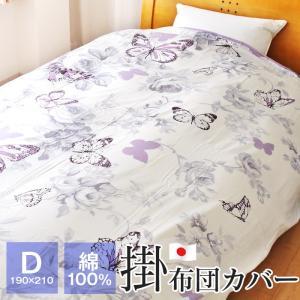 掛け布団カバー ダブル 190×210cm 綿100% 日本製 エレガントな蝶柄 布団カバー 69353|futonnotamatebako